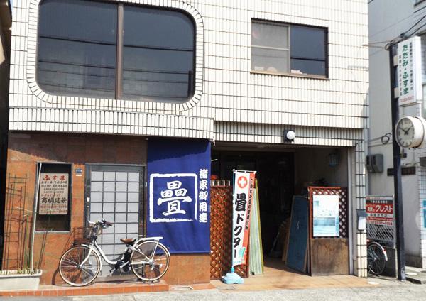 茨木高田店