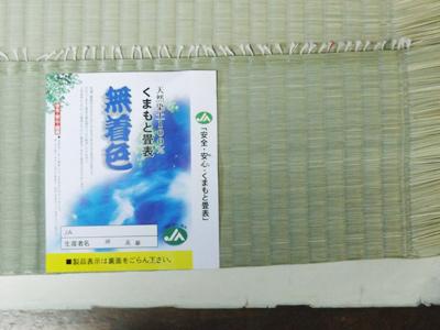 熊本産 糸引 中級品