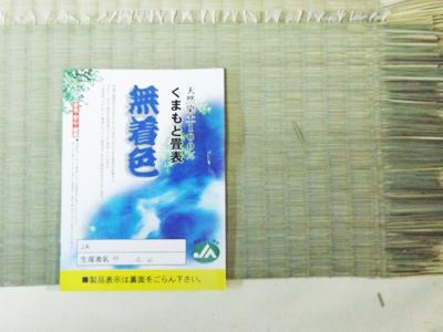 熊本産 糸引 下級品