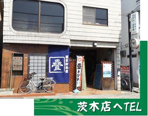 茨木店へのお問い合わせはこちら